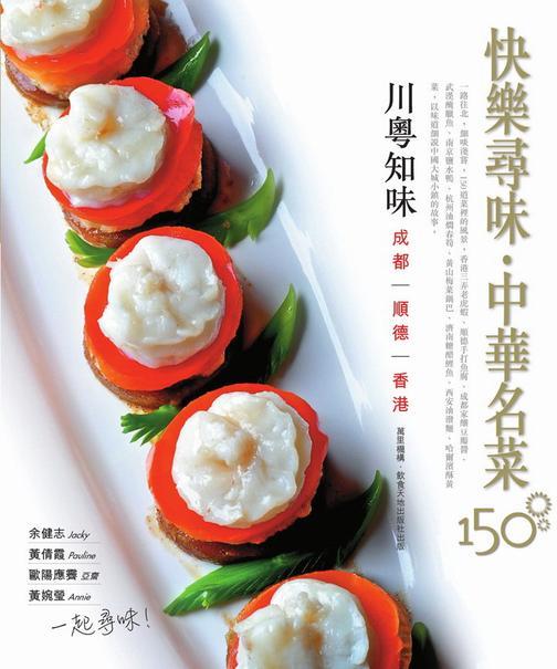 快樂尋味·中華名菜150:川粵知味