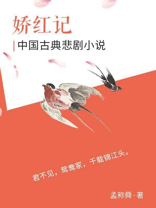 中国古代悲剧小说:娇红记