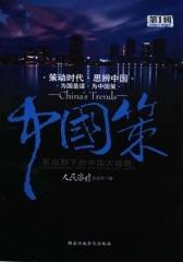 中国策(第1辑)(仅适用PC阅读)