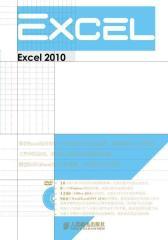 Excel 2010在会计与财务管理日常工作中的应用(试读本)(仅适用PC阅读)