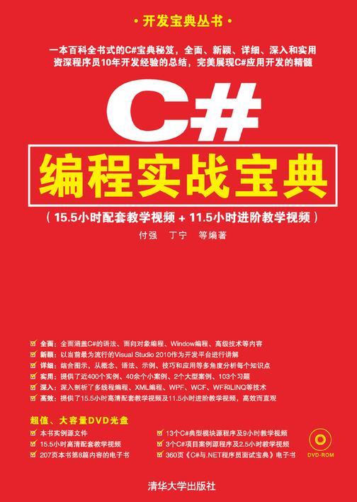 C#编程实战宝典(光盘内容另行下载,地址见书封底)
