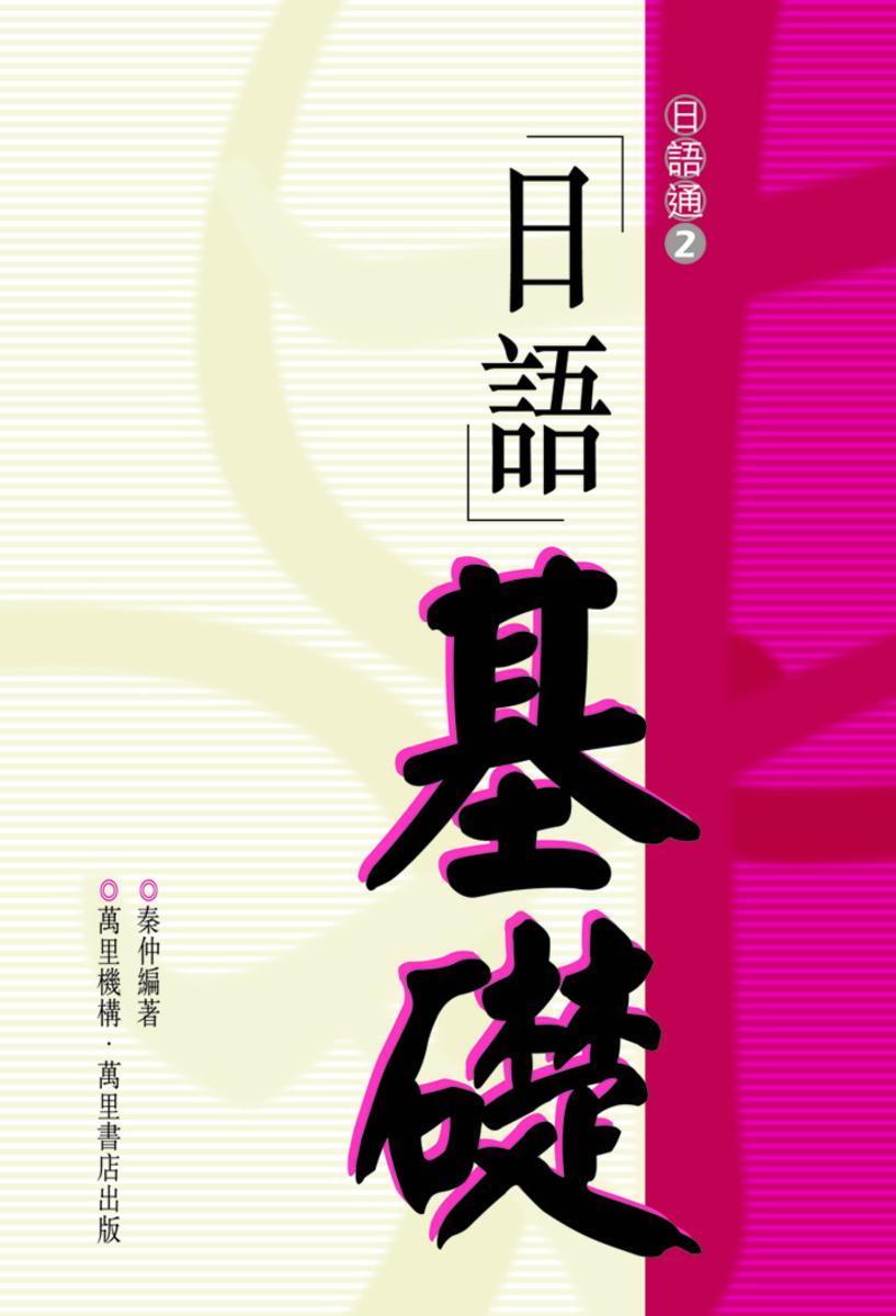 日語基礎(仅适用PC阅读)