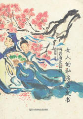 女人的私房历史书:两晋南北朝篇
