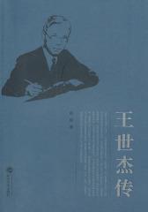王世杰传(平装)