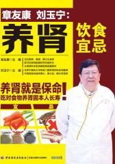 章友康 刘玉宁:养肾饮食宜忌