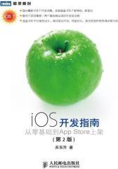 iOS开发指南:从零基础到App Store上架(第2版)(试读本)