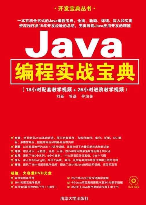 Java编程实战宝典(光盘内容另行下载,地址见书封底)