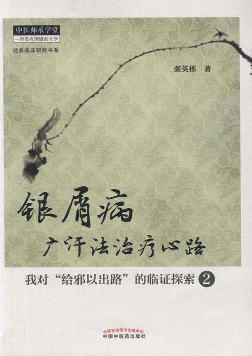 """银屑病广汗法治疗心路:我对""""给邪以出路""""的临证探索.2"""