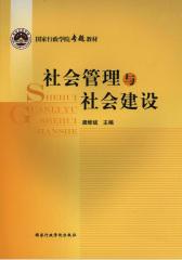 社会管理与社会建设(仅适用PC阅读)