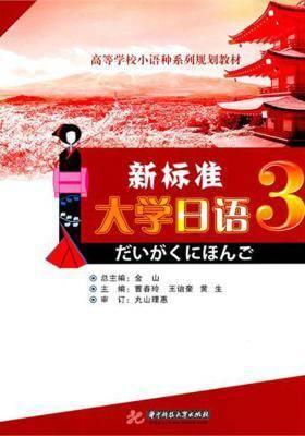 新标准大学日语(第三册)(仅适用PC阅读)