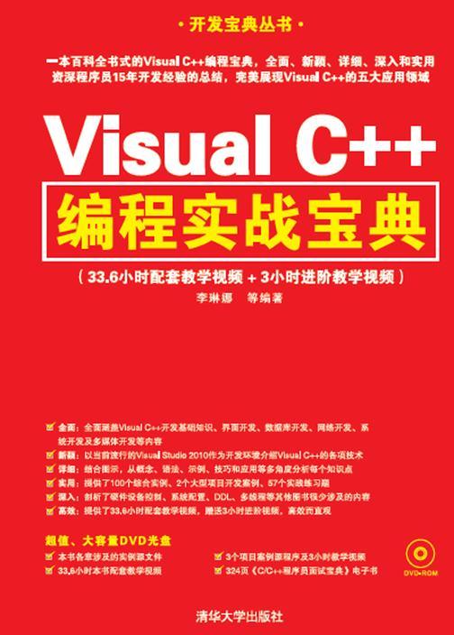 Visual C++编程实战宝典(光盘内容另行下载,地址见书封底)