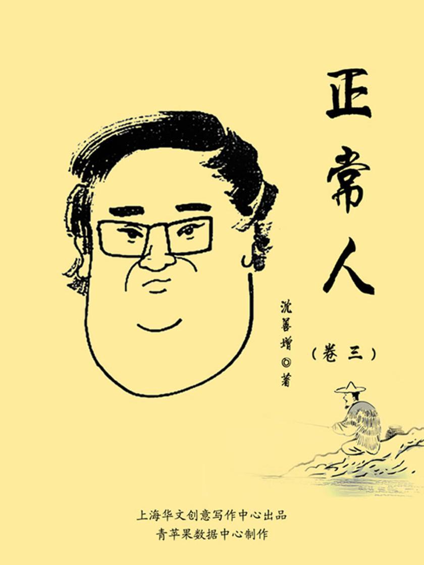 正常人(卷三)