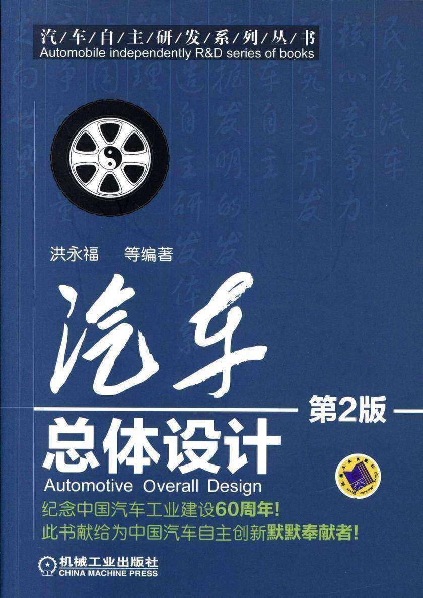 汽车总体设计(第2版)