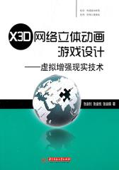 X3D网络立体动画游戏设计——虚拟增强现实技术(仅适用PC阅读)