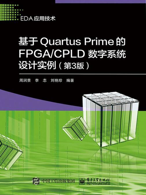 基于Quartus Prime的FPGA CPLD数字系统设计实例(第3版)