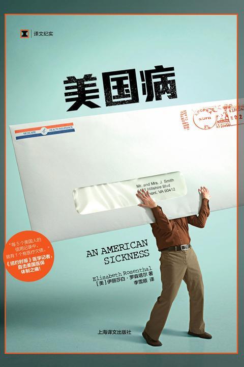 美国病(译文纪实)