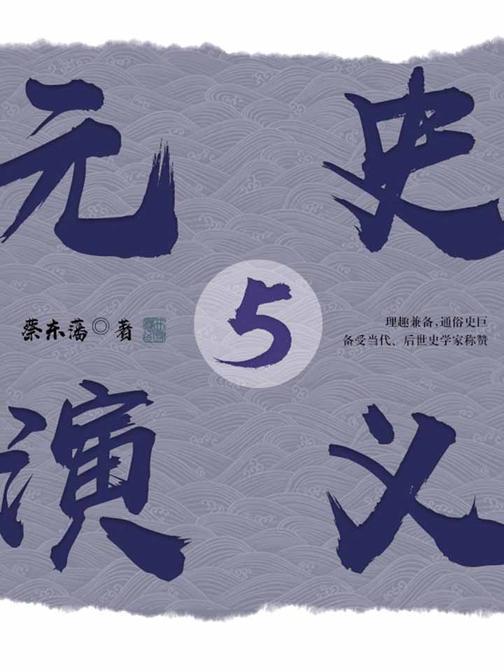 历史读物:元史演义 5
