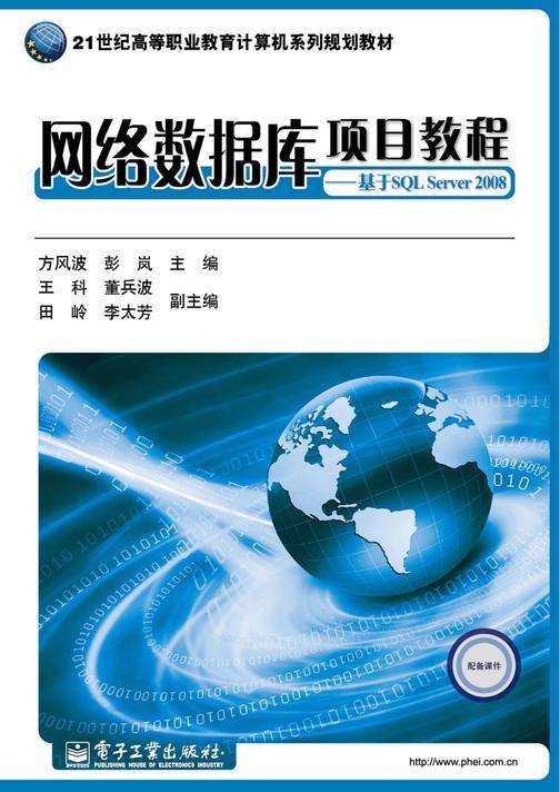网络数据库项目教程:基于SQL Server 2008