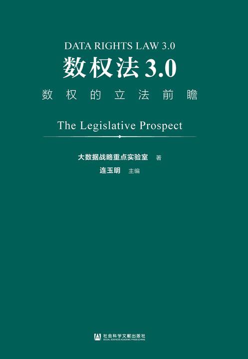数权法3.0:数权的立法前瞻