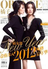 ORANGE橘子 月刊 2012年02期(电子杂志)(仅适用PC阅读)