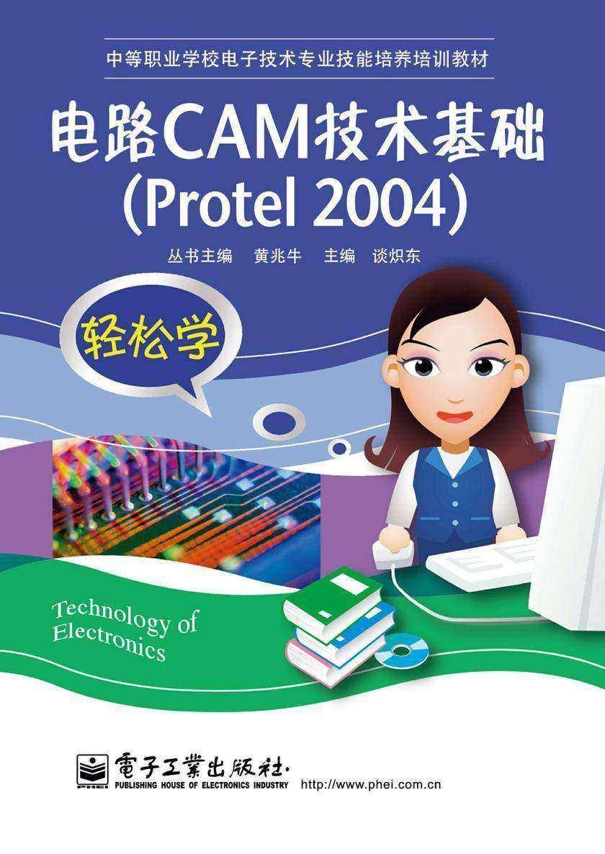 电路CAM技术基础(Protel 2004)