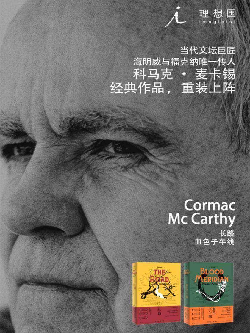 《长路》+《血色子午线》(2019诺贝尔文学奖入围者麦卡锡经典作品、《卫报》评选21世纪百佳图书 理想国出品)