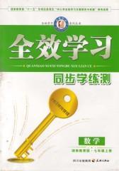 全效学习系列丛书:数学·湖南教育版·七年级上册(仅适用PC阅读)