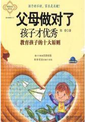 父母做对了 孩子才优秀:教育孩子的十大原则(试读本)