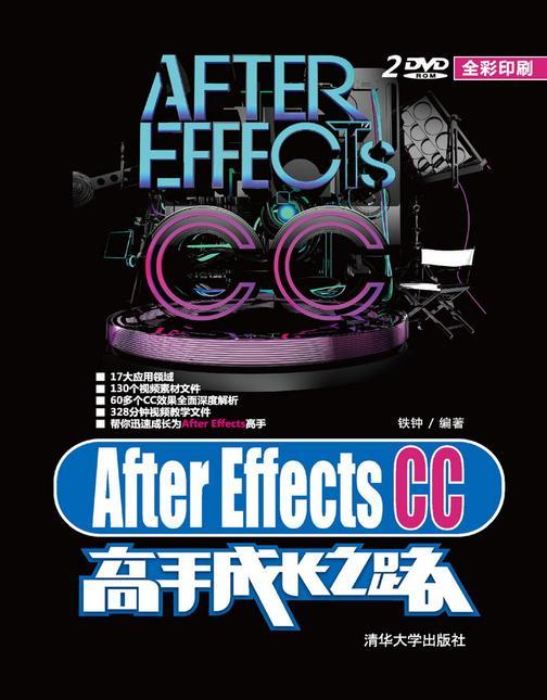 After Effects CC高手成长之路(光盘内容另行下载,地址见书封底)