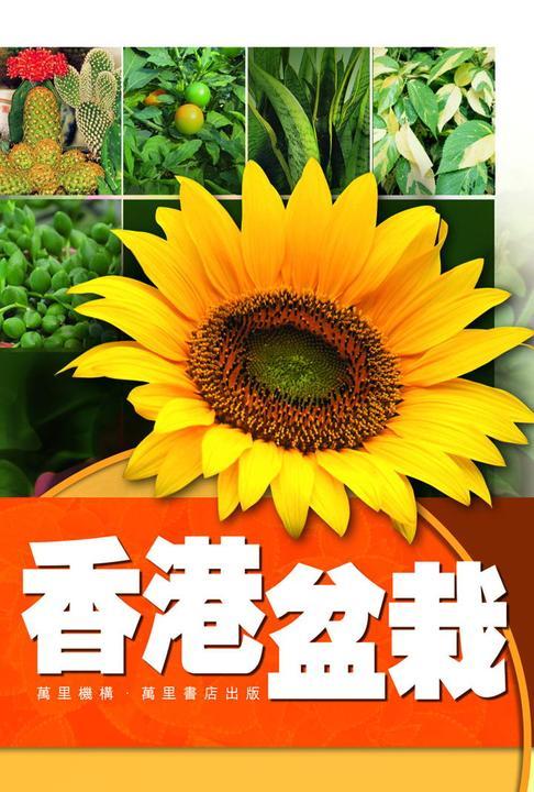 香港盆栽(仅适用PC阅读)