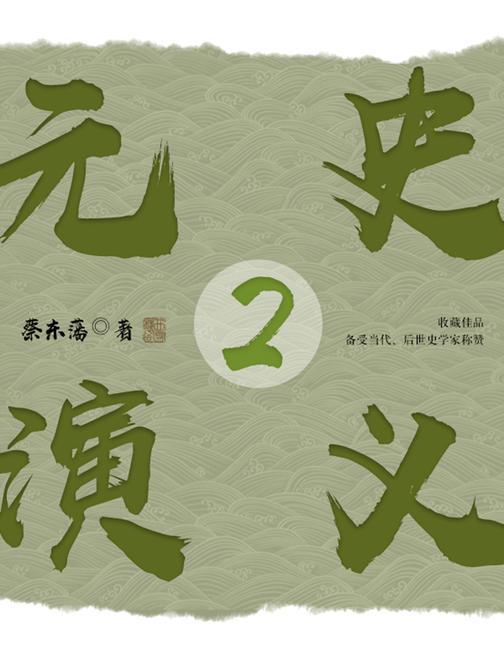 历史读物:元史演义 2