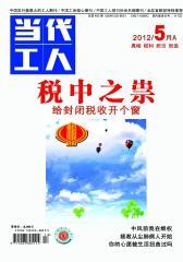 当代工人 半月刊 2012年09期(电子杂志)(仅适用PC阅读)