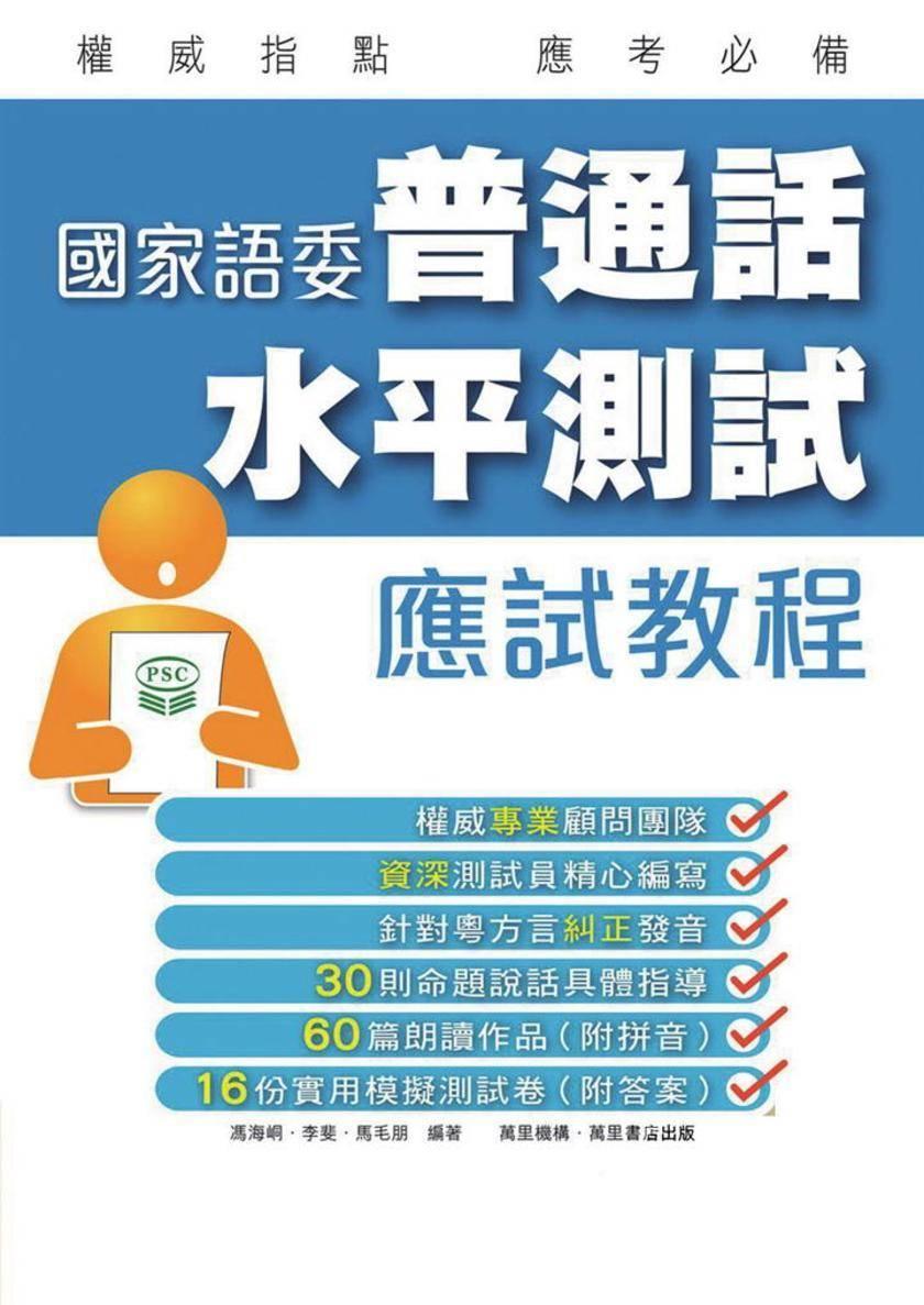 國家語委普通話水平測試應試教程修訂版