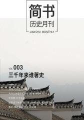 简书历史月刊003·三千年来谁著史