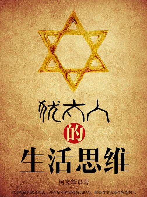 智慧启迪书:犹太人的生活思维