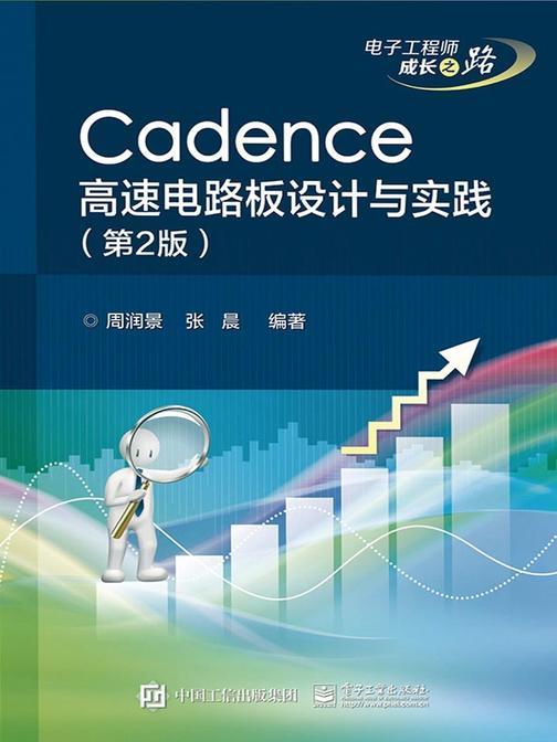 Cadence高速电路板设计与实践(第2版)