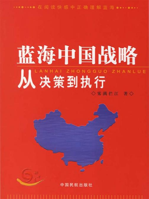 蓝海中国战略从决策到执行