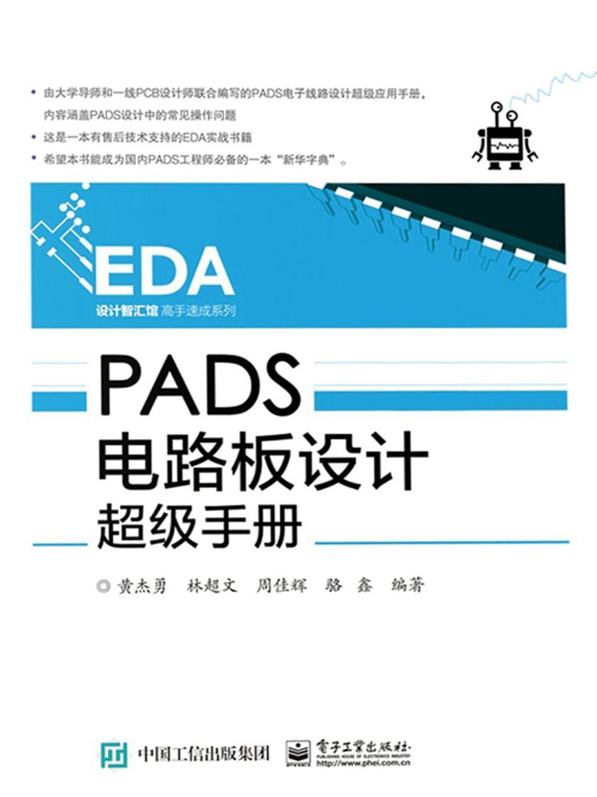 PADS电路板设计超级手册