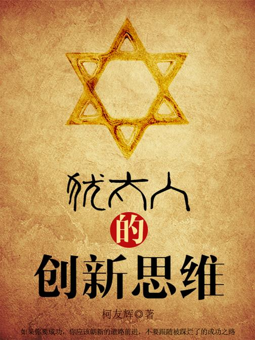 智慧启迪书:犹太人的创新思维