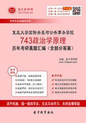 复旦大学国际关系与公共事务学院743政治学原理历年考研真题汇编(含部分答案)