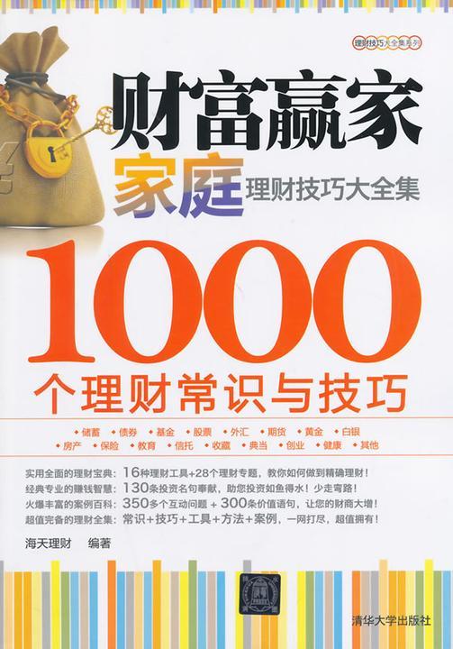 财富赢家:家庭理财技巧大全集-1000个理财常识与技巧
