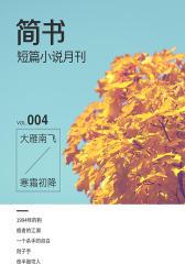 简书短篇小说月刊004·大雁南飞,寒霜初降