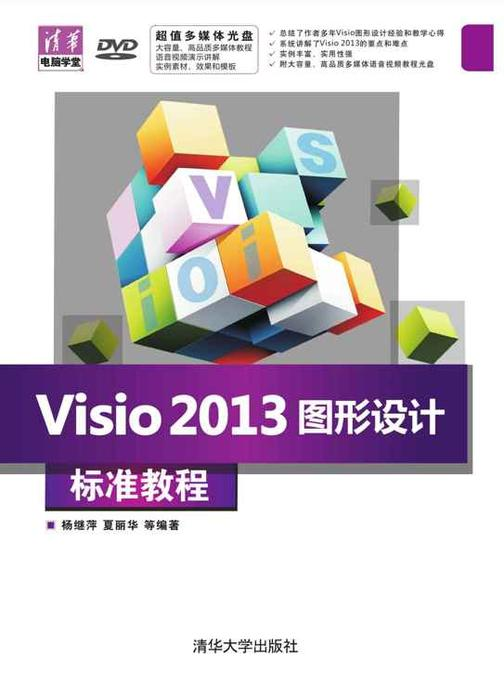 Visio 2013图形设计标准教程(光盘内容另行下载,地址见书封底)