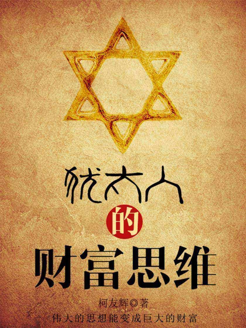 智慧启迪书:犹太人的财富思维