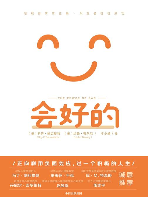 会好的:悲观者常常正确,乐观者往往成功