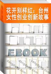 花开别样红:台州女性创业创新故事(仅适用PC阅读)