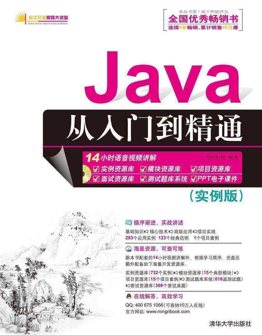 Java从入门到精通(实例版)(无赠送光盘)(仅适用PC阅读)