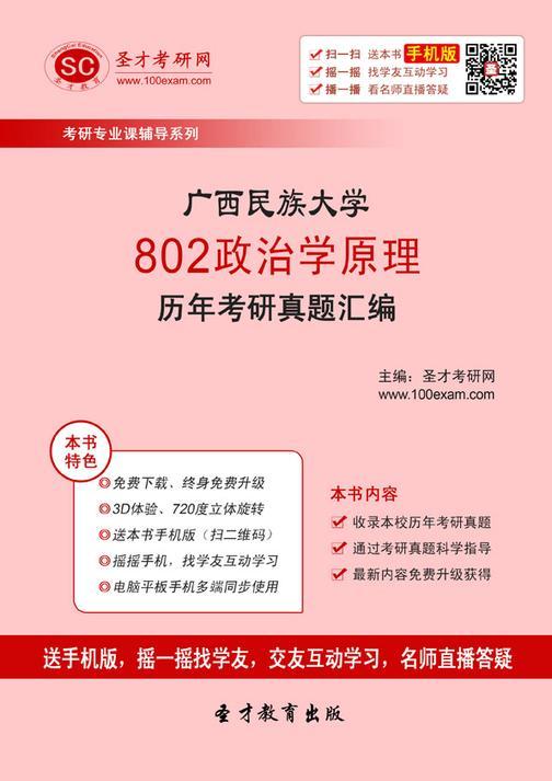 广西民族大学802政治学原理历年考研真题汇编