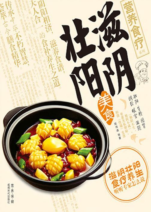 滋阴壮阳(营养食疗系列)