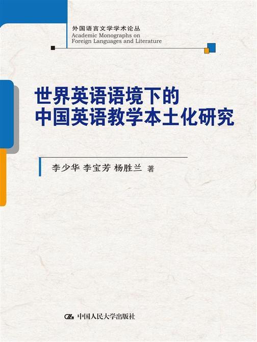 世界英语语境下的中国英语教学本土化研究